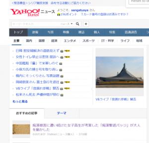 20151102_yahoo