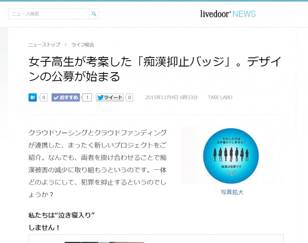 20151104_livedoor