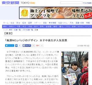 20160113_東京新聞