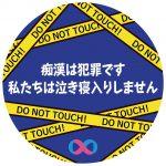 痴漢抑止バッジデザインコンテスト2016【やめtouch】