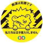 痴漢抑止バッジデザインコンテスト2016【見はりネズミ】
