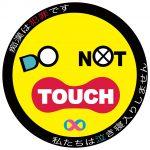 痴漢抑止バッジデザインコンテスト2016【Don't touch】