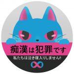 痴漢抑止バッジデザインコンテスト2016【私たちの小さな味方】